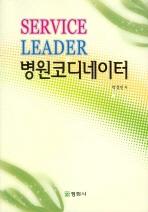SERVICE LEADER 병원코디네이터