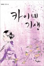 카이네 기생 - 장혜영 장편소설