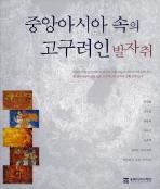 중앙아시아 속의 고구려인 발자취 /새책수준 / 상현서림  ☞ 서고위치:RQ 7  *[구매하시면 품절로 표기됩니다]