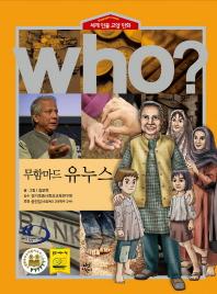 무함마드 유누스(who)(세계 인물 교양 만화 45)(양장본 HardCover)