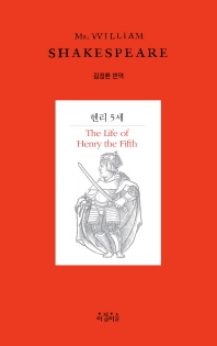 헨리 5세(Shakespeare 18)(양장본 HardCover)
