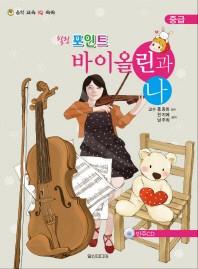 힐링포인트 바이올린과 나(중급)(CD1장포함)(음악 교육 IQ 쑥쑥)