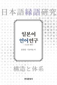 일본어 연어 연구: 구조와 체계