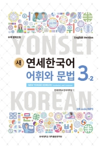 연세한국어 어휘와 문법 3-2(영어)