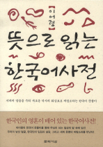 뜻으로 읽는 한국어 사전