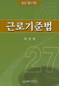 근로기준법(전정판 27판)(양장본 HardCover)