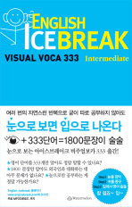ENGLISH ICE BREAK VISUAL VOCA 333: INTERMEDIATE