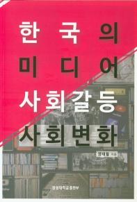 한국의 미디어 사회갈등 사회변화