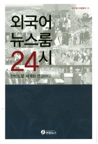 외국어 뉴스룸 24시(뉴스통신진흥총서 15)