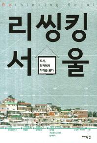 리씽킹 서울