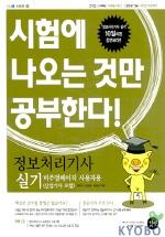 정보처리기사 실기(2004)(시나공 시리즈 11)(CD-ROM 1장 포함)