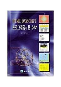 프로그래밍과 웹 수학(HTML.JAVASCRIPT)