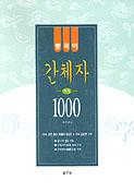 중국어 간체자 쓰기 1000