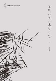 못의 사제, 김종철 시인(김종철 시인의 작품 세계 1)(양장본 HardCover)