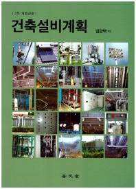 건축설비계획(개정신판 2판)