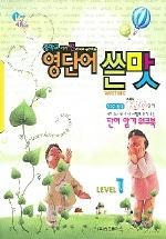 영단어 쓴 맛 LEVEL 1(중학교 가기전에 미리 공부하는)