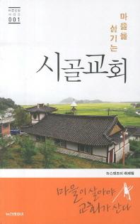 마을을 섬기는 시골교회(바른신앙 시리즈 1)