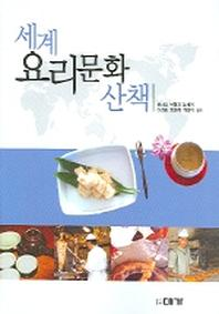 세계 요리문화 산책
