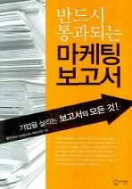 마케팅 보고서(반드시 통과되는)