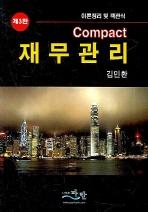 재무관리(COMPACT)(3판)(재무관리 SERIES 2)