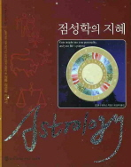 점성학의 지혜 (15쪽까지 물기얼룩 / 나머지 상태양호)