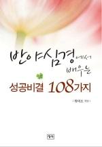 성공비결 108가지(반야심경에서 배우는)