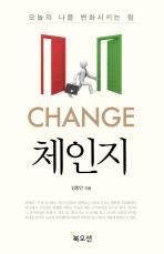 체인지: 오늘의 나를 변화시키는 힘