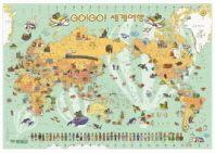 세계지도 GOGO여행 애드벌룬 한글S(W-047)(Etc.)