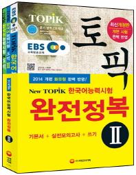 TOPIK(����) �ѱ���ɷ½��� ��������. 2 ��Ʈ(�⺻�� ������ǰ�� ����)(2014)(EBS�������)(������)(CD1