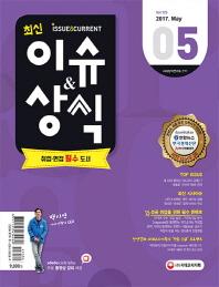 이슈&상식 5월호(2017)