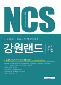 NCS 강원랜드 필기시험(기쎈)