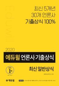 언론사 기출 최신 일반상식(2020)
