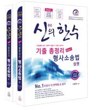 신광은의 한 수 기출 총정리 형사소송법 상권+하권 세트(2018)(신정판)(전2권)