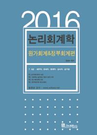논리회계학: 원가회계&정부회계편(2016)(인터넷전용상품) #