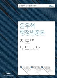 윤우혁 행정법총론 진도별 모의고사(2017)(2판)(공단기)