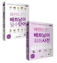 레전드 베트남어 필수단어+회화사전 세트(전2권)(레전드 시리즈)(전2권)