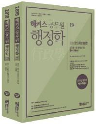 서현 조철현 행정학 세트(2018)(해커스 공무원)(전2권)