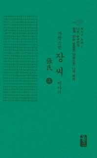 자랑스런 장씨 이야기 세트(초록색)(나는 누구인가)(양장본 HardCover)(전2권)