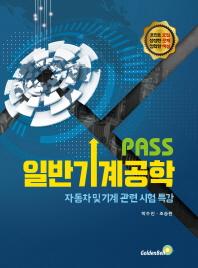 PASS 일반기계공학 자동차 및 기계 관련 시험 특강