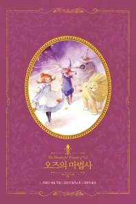 오즈의 마법사(아름다운 고전 리커버북 시리즈 2)(양장본 HardCover)
