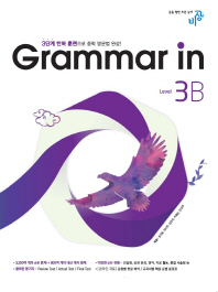 Grammar in(그래머인) Level 3B