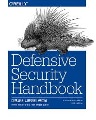 디펜시브 시큐리티 핸드북(해킹과 보안)