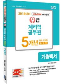 9급 계리직 공무원 5개년 기출백서(2018)