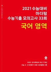 고등 국어영역 수능기출 모의고사 33회(2020)