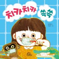 치카치카 쓱쓱(다독다독 아기 그림책 4)