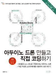 아두이노 드론 만들고 직접 코딩하기(2판)(무한상상 DIY 시리즈 4)