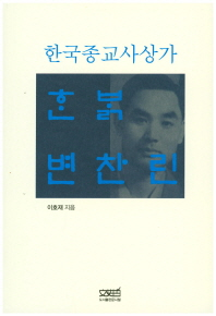 한밝 변찬린: 한국종교사상가