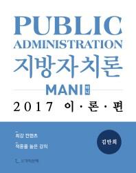 지방자치론: 이론편(2017)(Mani(마니))(마니행정학 시리즈 7)