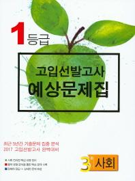 중학 사회 중3 고입선발고사 예상문제집(2017년 대비)(1등급)