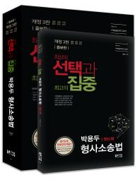 박용두 형사소송법 + 핸드북 세트(선택과 집중)(증보판 3판)(전2권)